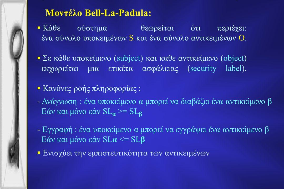 Μοντέλο Bell-La-Padula:  Κάθε σύστημα θεωρείται ότι περιέχει: ένα σύνολο υποκειμένων S και ένα σύνολο αντικειμένων O.