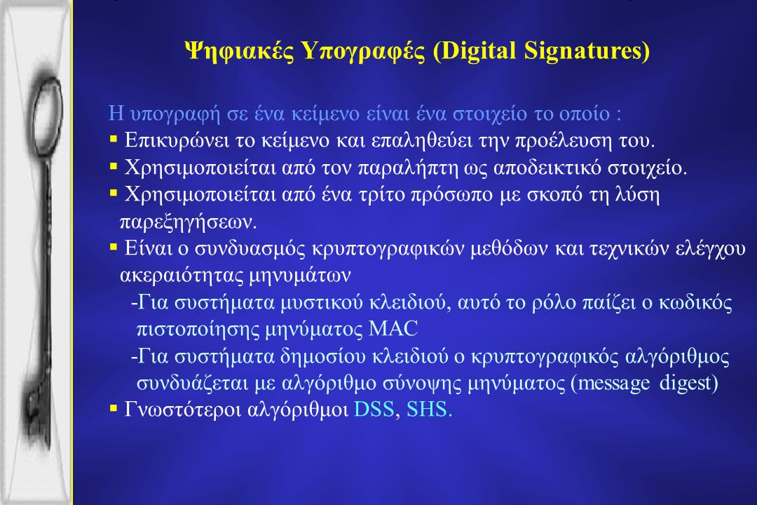 Ψηφιακές Υπογραφές (Digital Signatures) Η υπογραφή σε ένα κείμενο είναι ένα στοιχείο το οποίο :  Επικυρώνει το κείμενο και επαληθεύει την προέλευση του.