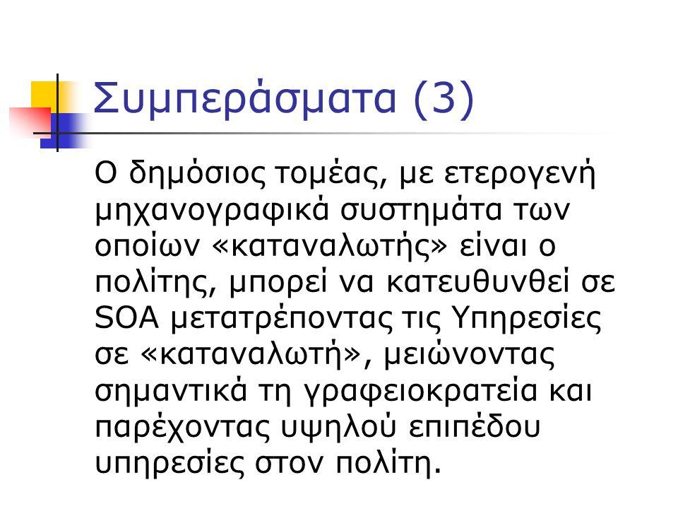 Συμπεράσματα (3) Ο δημόσιος τομέας, με ετερογενή μηχανογραφικά συστημάτα των οποίων «καταναλωτής» είναι ο πολίτης, μπορεί να κατευθυνθεί σε SOA μετατρ