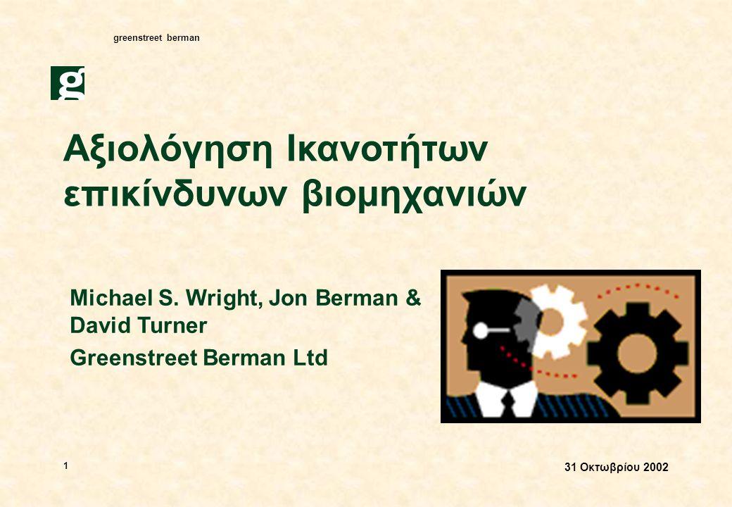 greenstreet berman 31 Οκτωβρίου 2002 1 Αξιολόγηση Ικανοτήτων επικίνδυνων βιομηχανιών Michael S. Wright, Jon Berman & David Turner Greenstreet Berman L