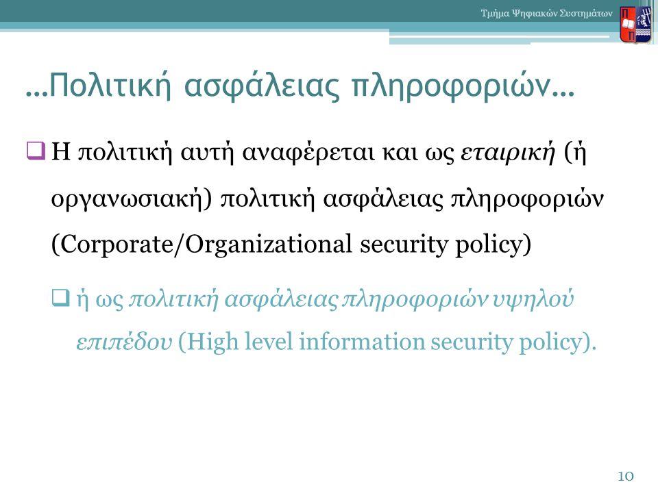 …Πολιτική ασφάλειας πληροφοριών…  Η πολιτική αυτή αναφέρεται και ως εταιρική (ή οργανωσιακή) πολιτική ασφάλειας πληροφοριών (Corporate/Organizational