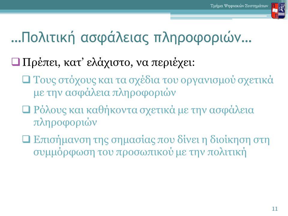 …Πολιτική ασφάλειας πληροφοριών…  Πρέπει, κατ' ελάχιστο, να περιέχει:  Τους στόχους και τα σχέδια του οργανισμού σχετικά με την ασφάλεια πληροφοριών