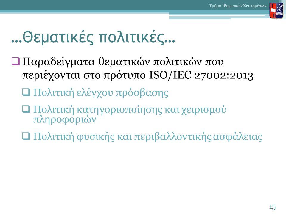 …Θεματικές πολιτικές…  Παραδείγματα θεματικών πολιτικών που περιέχονται στο πρότυπο ISO/IEC 27002:2013  Πολιτική ελέγχου πρόσβασης  Πολιτική κατηγο