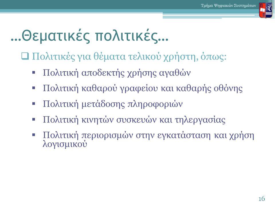 …Θεματικές πολιτικές…  Πολιτικές για θέματα τελικού χρήστη, όπως:  Πολιτική αποδεκτής χρήσης αγαθών  Πολιτική καθαρού γραφείου και καθαρής οθόνης 