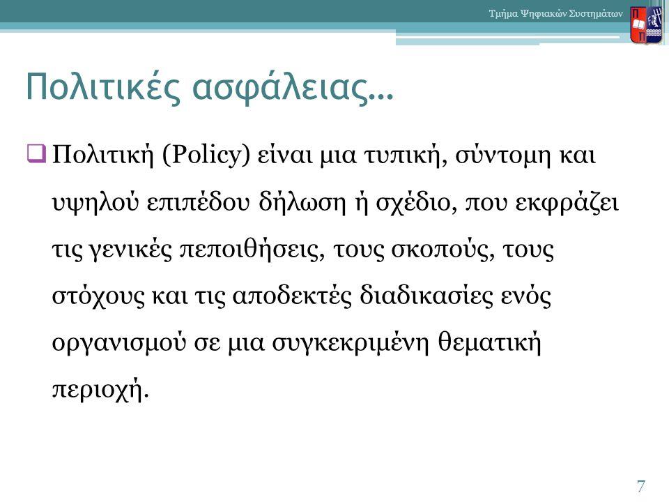 Πολιτικές ασφάλειας…  Πολιτική (Policy) είναι μια τυπική, σύντομη και υψηλού επιπέδου δήλωση ή σχέδιο, που εκφράζει τις γενικές πεποιθήσεις, τους σκο