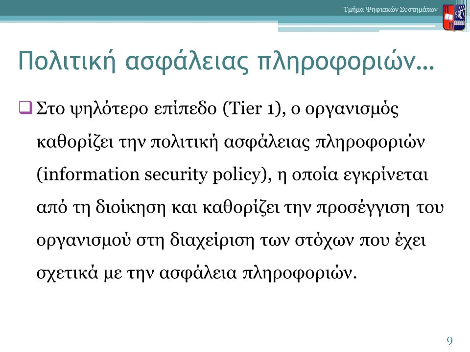 Πολιτική ασφάλειας πληροφοριών…  Στο ψηλότερο επίπεδο (Tier 1), ο οργανισμός καθορίζει την πολιτική ασφάλειας πληροφοριών (information security polic