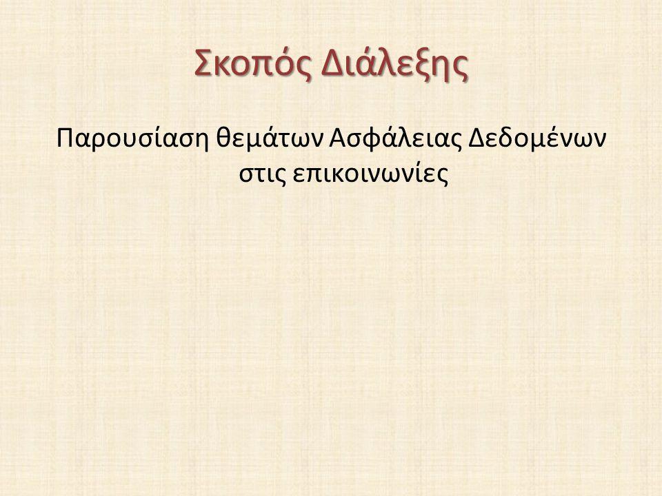 Ναυτιλία και Ασφάλεια Ασφάλεια Δεδομένων (Ν.2672/1999) Το ελληνικό Δίκαιο µε ειδική πρόβλεψη (Ν.