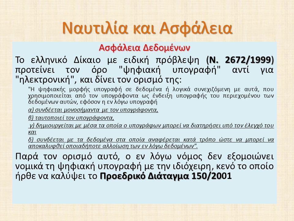 Ναυτιλία και Ασφάλεια Ασφάλεια Δεδομένων (Ν. 2672/1999) Το ελληνικό Δίκαιο µε ειδική πρόβλεψη (Ν. 2672/1999) προτείνει τον όρο