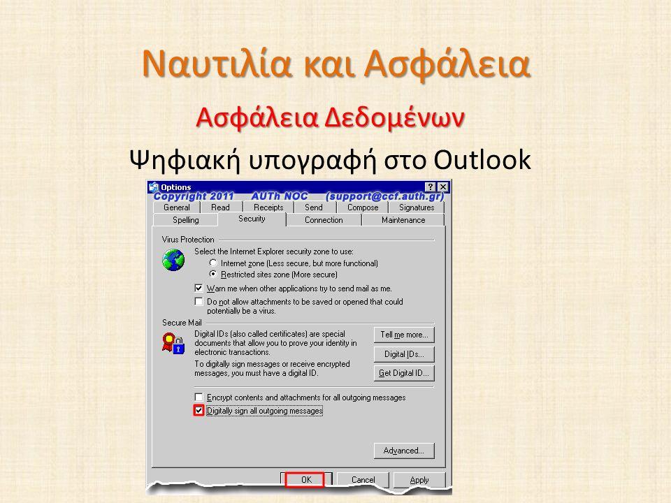 Ναυτιλία και Ασφάλεια Ασφάλεια Δεδομένων Ψηφιακή υπογραφή στο Outlook