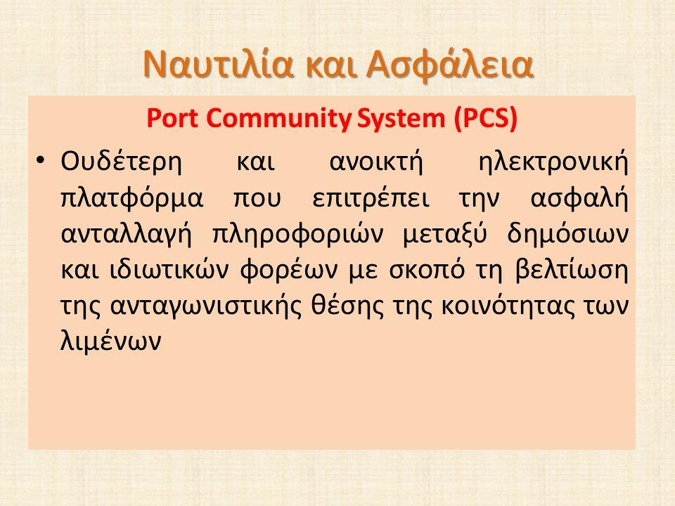Ναυτιλία και Ασφάλεια Port Community System (PCS) Ουδέτερη και ανοικτή ηλεκτρονική πλατφόρμα που επιτρέπει την ασφαλή ανταλλαγή πληροφοριών μεταξύ δημόσιων και ιδιωτικών φορέων με σκοπό τη βελτίωση της ανταγωνιστικής θέσης της κοινότητας των λιμένων