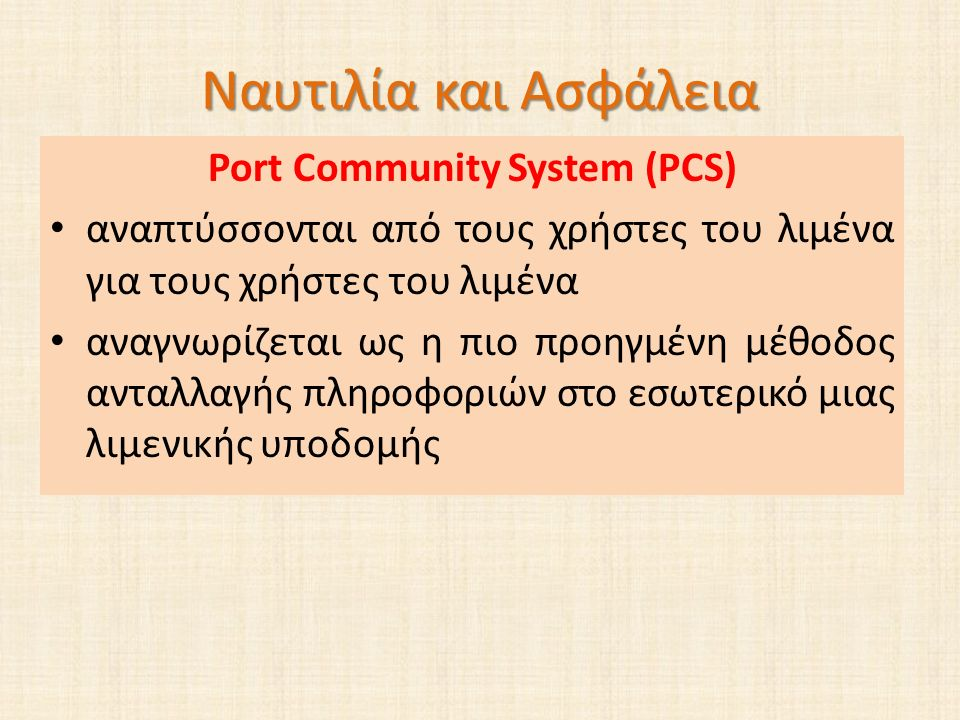 Ναυτιλία και Ασφάλεια Port Community System (PCS) αναπτύσσονται από τους χρήστες του λιμένα για τους χρήστες του λιμένα αναγνωρίζεται ως η πιο προηγμένη μέθοδος ανταλλαγής πληροφοριών στο εσωτερικό μιας λιμενικής υποδομής