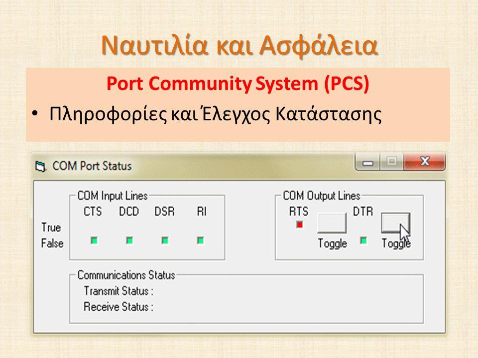Ναυτιλία και Ασφάλεια Port Community System (PCS) Πληροφορίες και Έλεγχος Κατάστασης