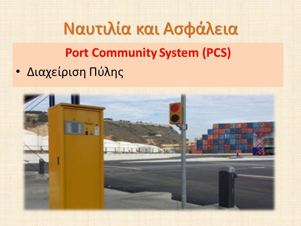 Ναυτιλία και Ασφάλεια Port Community System (PCS) Διαχείριση Πύλης