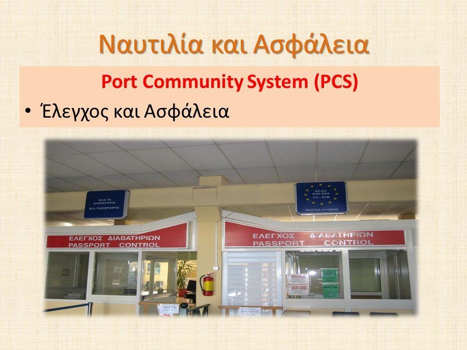 Ναυτιλία και Ασφάλεια Port Community System (PCS) Έλεγχος και Ασφάλεια