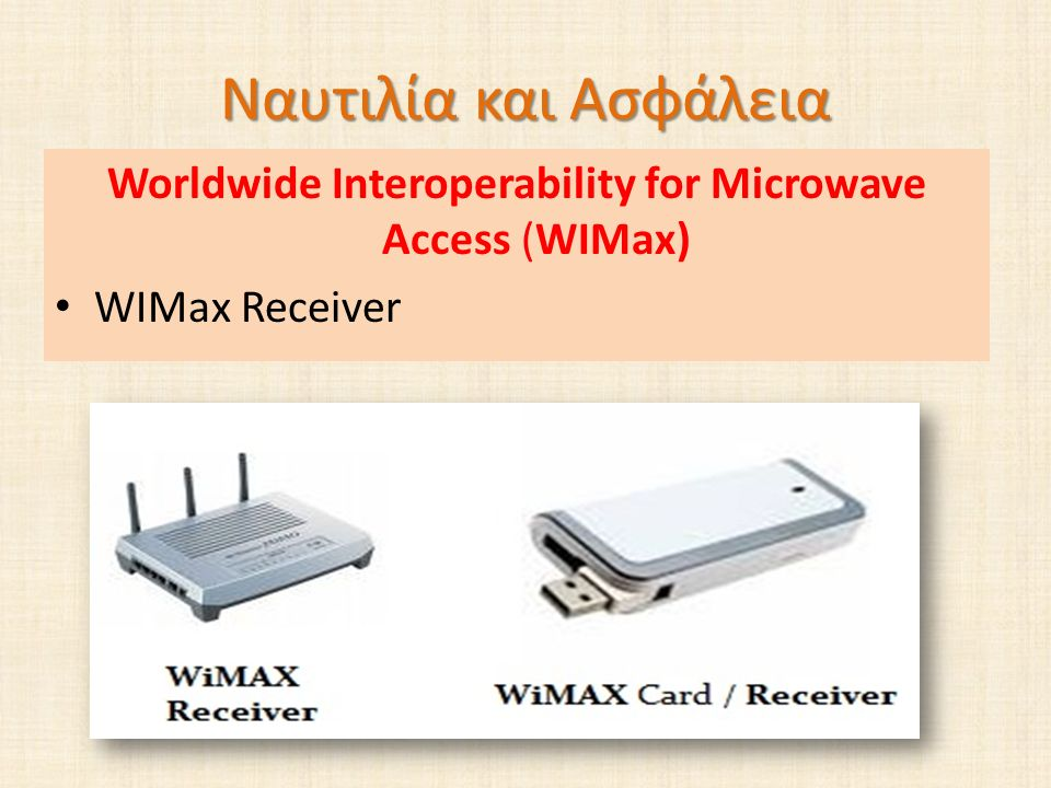 Ναυτιλία και Ασφάλεια Worldwide Interoperability for Microwave Access (WIMax) WIMax Receiver