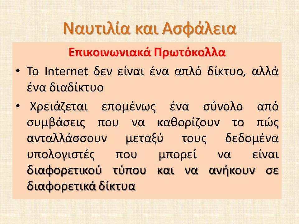 Ναυτιλία και Ασφάλεια Επικοινωνιακά Πρωτόκολλα Το Internet δεν είναι ένα απλό δίκτυο, αλλά ένα διαδίκτυο διαφορετικού τύπου και να ανήκουν σε διαφορετ