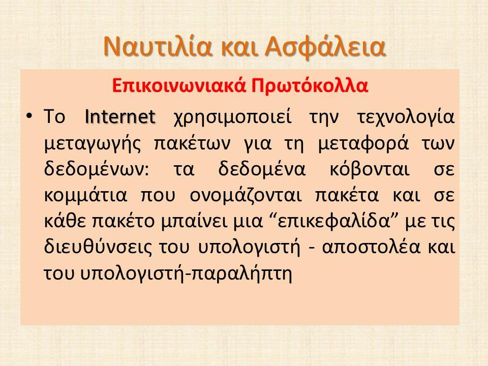 Ναυτιλία και Ασφάλεια Επικοινωνιακά Πρωτόκολλα Internet Tο Internet χρησιμοποιεί την τεχνολογία μεταγωγής πακέτων για τη μεταφορά των δεδομένων: τα δε