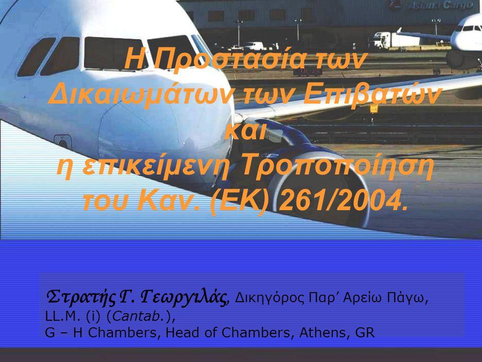 Η Προστασία των Δικαιωμάτων των Επιβατών και η επικείμενη Τροποποίηση του Καν. (ΕΚ) 261/2004. Στρατής Γ. Γεωργιλάς, Δικηγόρος Παρ' Αρείω Πάγω, LL.M. (