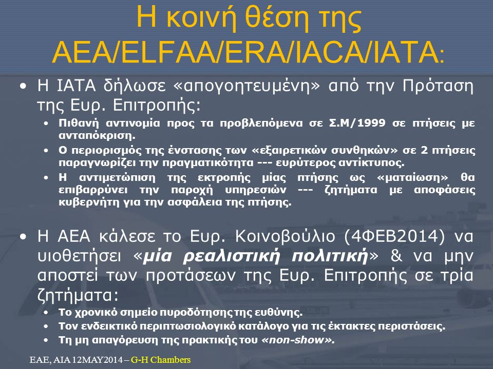 Η κοινή θέση της ΑΕΑ/ΕLFAA/ERA/IACA/IATA : H IATA δήλωσε «απογοητευμένη» από την Πρόταση της Ευρ. Επιτροπής: Πιθανή αντινομία προς τα προβλεπόμενα σε