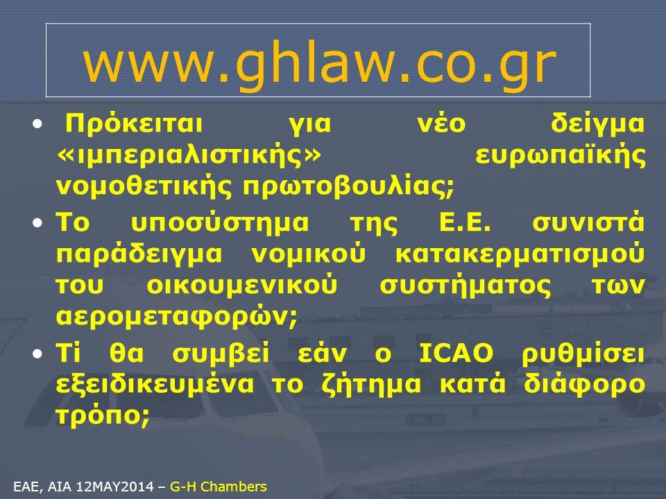Πρόκειται για νέο δείγμα «ιμπεριαλιστικής» ευρωπαϊκής νομοθετικής πρωτοβουλίας; Το υποσύστημα της Ε.Ε. συνιστά παράδειγμα νομικού κατακερματισμού του