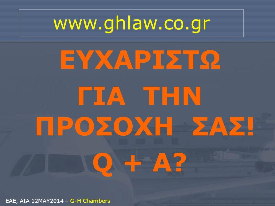ΕΥΧΑΡΙΣΤΩ ΓΙΑ ΤΗΝ ΠΡΟΣΟΧΗ ΣΑΣ! Q + A? ΕΑΕ, ΑΙΑ 12ΜΑΥ2014 – G-H Chambers www.ghlaw.co.gr