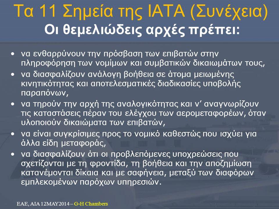 Τα 11 Σημεία της ΙΑΤΑ (Συνέχεια) Οι θεμελιώδεις αρχές πρέπει: να ενθαρρύνουν την πρόσβαση των επιβατών στην πληροφόρηση των νομίμων και συμβατικών δικ