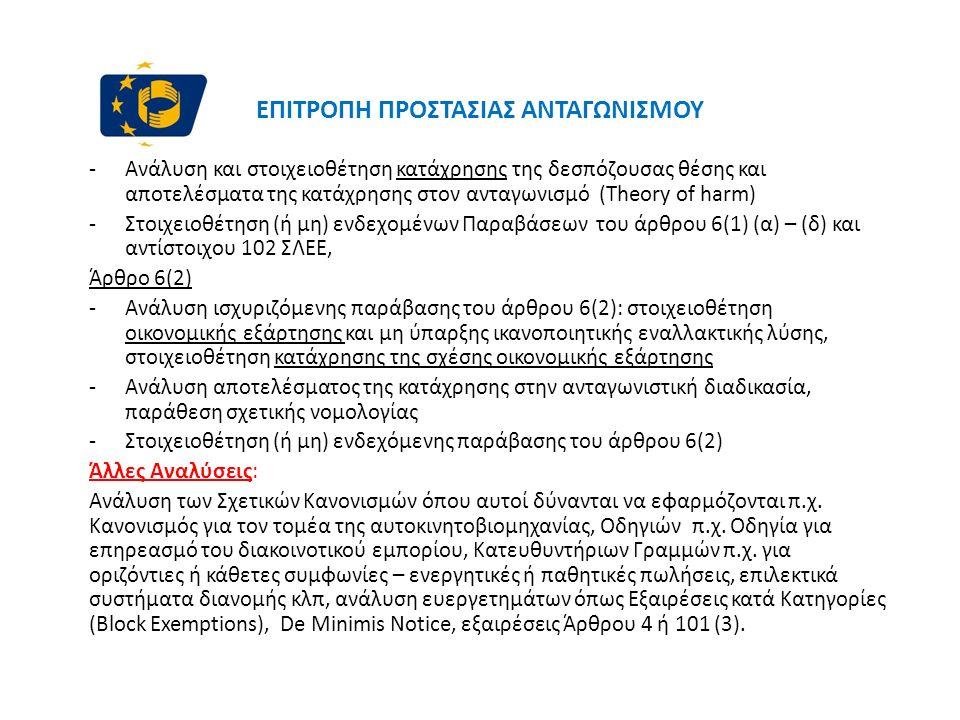 ΕΠΙΤΡΟΠΗ ΠΡΟΣΤΑΣΙΑΣ ΑΝΤΑΓΩΝΙΣΜΟΥ -Ανάλυση και στοιχειοθέτηση κατάχρησης της δεσπόζουσας θέσης και αποτελέσματα της κατάχρησης στον ανταγωνισμό (Theory of harm) -Στοιχειοθέτηση (ή μη) ενδεχομένων Παραβάσεων του άρθρου 6(1) (α) – (δ) και αντίστοιχου 102 ΣΛΕΕ, Άρθρο 6(2) -Ανάλυση ισχυριζόμενης παράβασης του άρθρου 6(2): στοιχειοθέτηση οικονομικής εξάρτησης και μη ύπαρξης ικανοποιητικής εναλλακτικής λύσης, στοιχειοθέτηση κατάχρησης της σχέσης οικονομικής εξάρτησης -Ανάλυση αποτελέσματος της κατάχρησης στην ανταγωνιστική διαδικασία, παράθεση σχετικής νομολογίας -Στοιχειοθέτηση (ή μη) ενδεχόμενης παράβασης του άρθρου 6(2) Άλλες Αναλύσεις: Ανάλυση των Σχετικών Κανονισμών όπου αυτοί δύνανται να εφαρμόζονται π.χ.