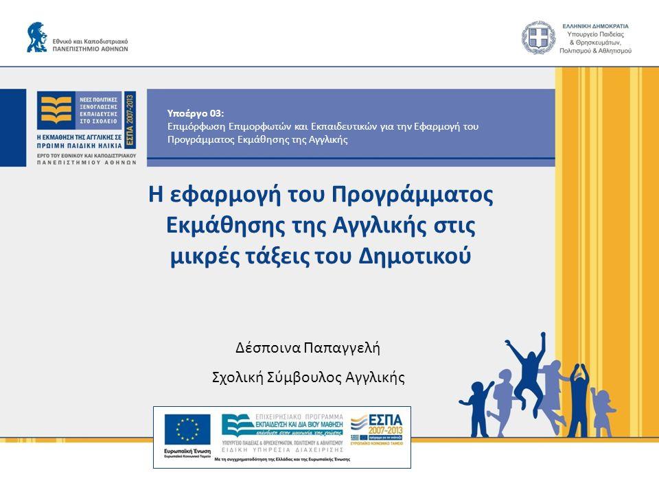 Υποέργο 03: Επιμόρφωση Επιμορφωτών και Εκπαιδευτικών για την Εφαρμογή του Προγράμματος Εκμάθησης της Αγγλικής Η εφαρμογή του Προγράμματος Εκμάθησης τη