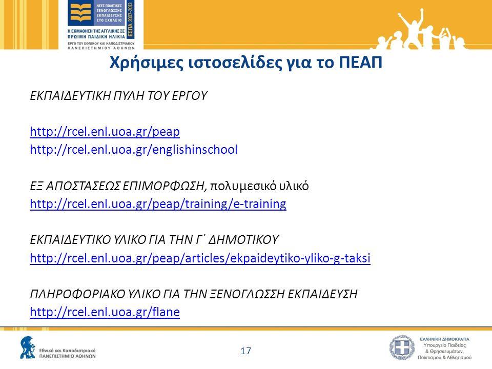 17 Χρήσιμες ιστοσελίδες για το ΠΕΑΠ ΕΚΠΑΙΔΕΥΤΙΚΗ ΠΥΛΗ ΤΟΥ ΕΡΓΟΥ http://rcel.enl.uoa.gr/peap http://rcel.enl.uoa.gr/englishinschool ΕΞ ΑΠΟΣΤΑΣΕΩΣ ΕΠΙΜΟ