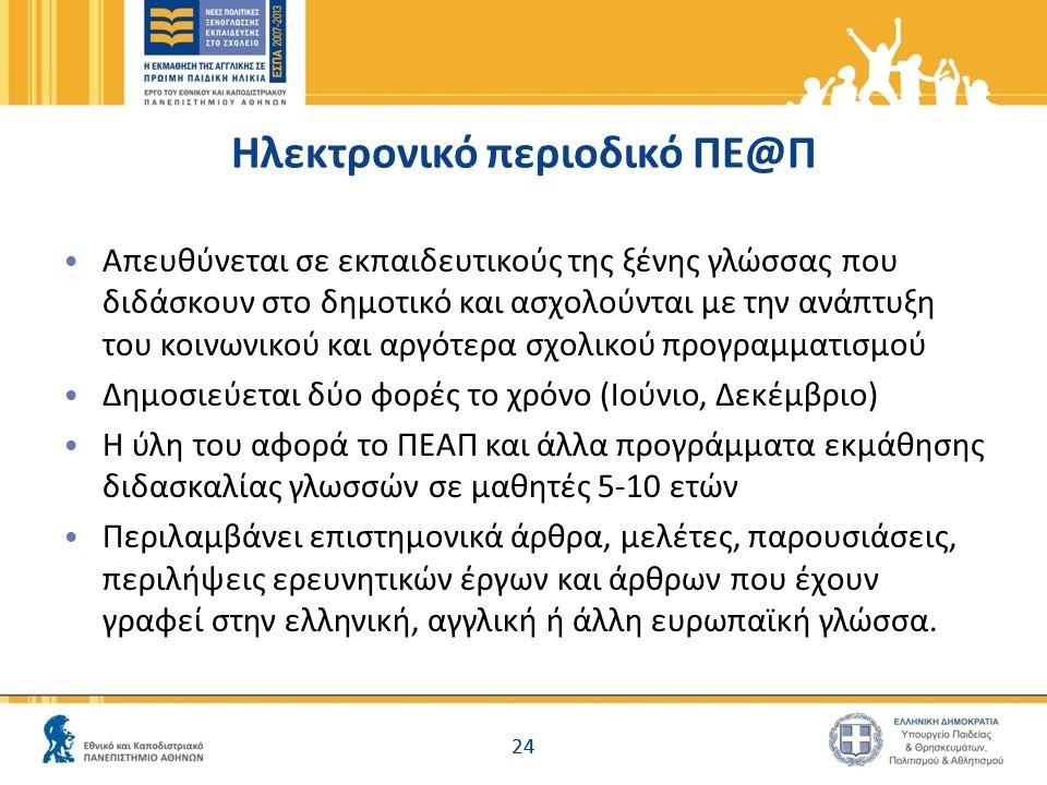 24 Ηλεκτρονικό περιοδικό ΠΕ@Π Απευθύνεται σε εκπαιδευτικούς της ξένης γλώσσας που διδάσκουν στο δημοτικό και ασχολούνται με την ανάπτυξη του κοινωνικο