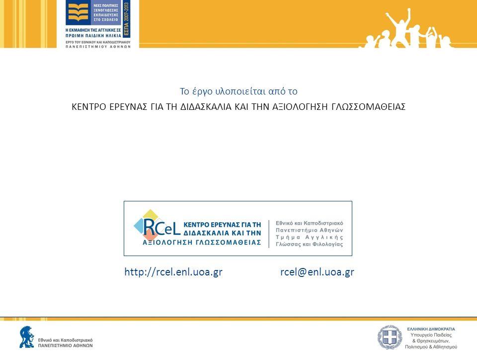 http://rcel.enl.uoa.gr rcel@enl.uoa.gr Το έργο υλοποιείται από το ΚΕΝΤΡΟ ΕΡΕΥΝΑΣ ΓΙΑ ΤΗ ΔΙΔΑΣΚΑΛΙΑ ΚΑΙ ΤΗΝ ΑΞΙΟΛΟΓΗΣΗ ΓΛΩΣΣΟΜΑΘΕΙΑΣ