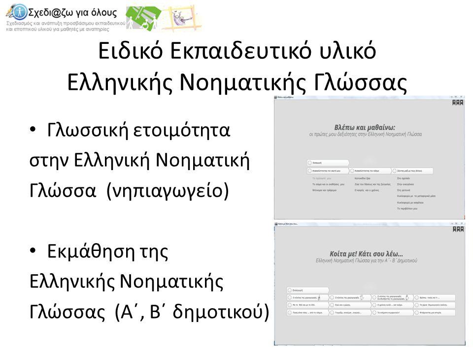 Ειδικό Εκπαιδευτικό υλικό Ελληνικής Νοηματικής Γλώσσας Γλωσσική ετοιμότητα στην Ελληνική Νοηματική Γλώσσα (νηπιαγωγείο) Εκμάθηση της Ελληνικής Νοηματικής Γλώσσας (Α΄, Β΄ δημοτικού)
