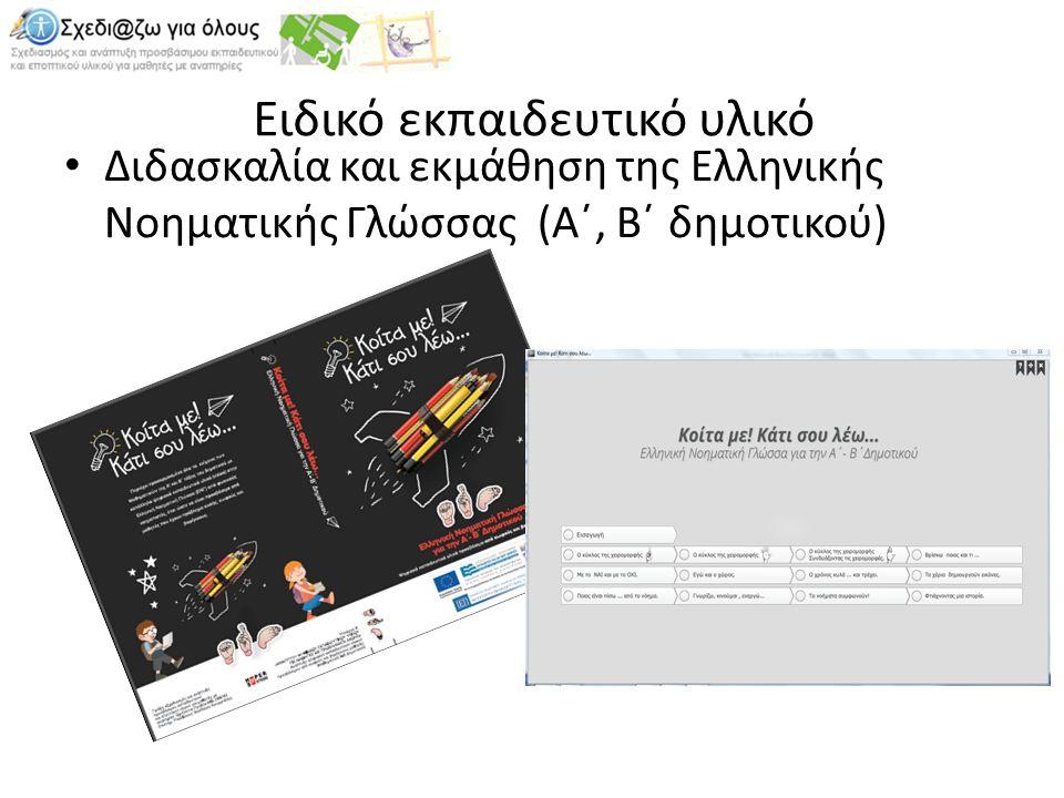 Ειδικό εκπαιδευτικό υλικό Διδασκαλία και εκμάθηση της Ελληνικής Νοηματικής Γλώσσας (Α΄, Β΄ δημοτικού)