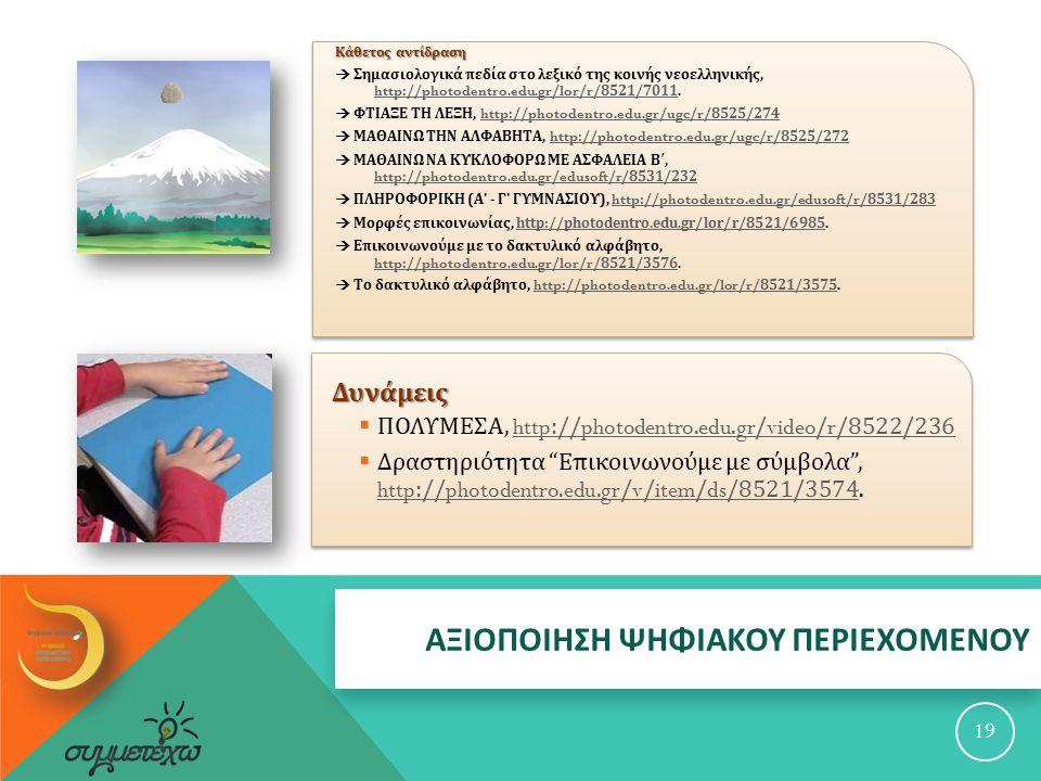 ΑΞΙΟΠΟΙΗΣΗ ΨΗΦΙΑΚΟΥ ΠΕΡΙΕΧΟΜΕΝΟΥ Κάθετος αντίδραση  Σημασιολογικά πεδία στο λεξικό της κοινής νεοελληνικής, http://photodentro.edu.gr/lor/r/8521/7011.