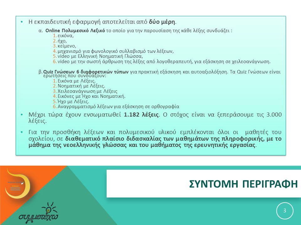 ΣΥΝΤΟΜΗ ΠΕΡΙΓΡΑΦΗ 3 Η εκπαιδευτική εφαρμογή αποτελείται από δύο μέρη.