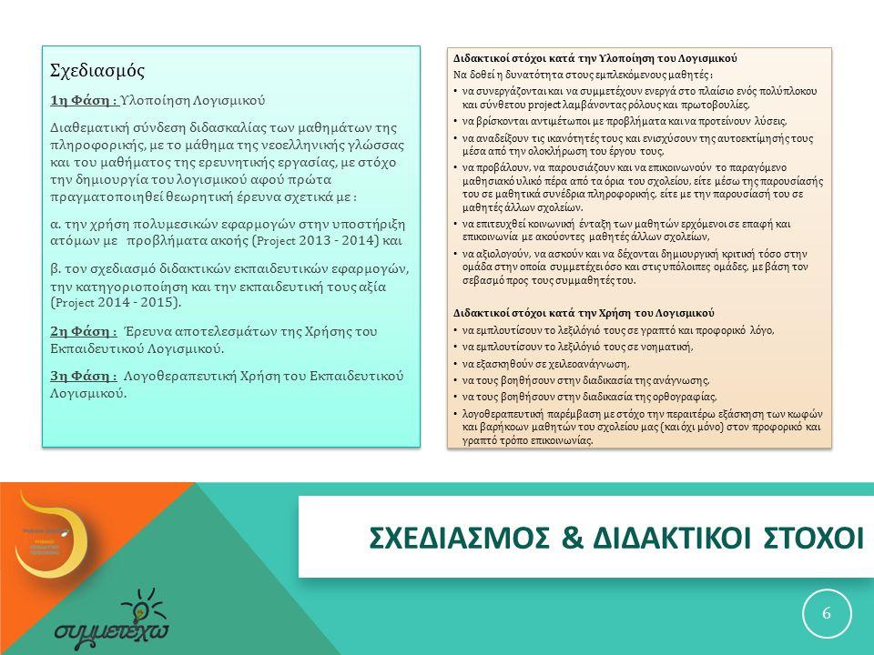 ΣΧΕΔΙΑΣΜΟΣ & ΔΙΔΑΚΤΙΚΟΙ ΣΤΟΧΟΙ Σχεδιασμός 1 η Φάση : Υλοποίηση Λογισμικού Διαθεματική σύνδεση διδασκαλίας των μαθημάτων της πληροφορικής, με το μάθημα της νεοελληνικής γλώσσας και του μαθήματος της ερευνητικής εργασίας, με στόχο την δημιουργία του λογισμικού αφού πρώτα πραγματοποιηθεί θεωρητική έρευνα σχετικά με : α.