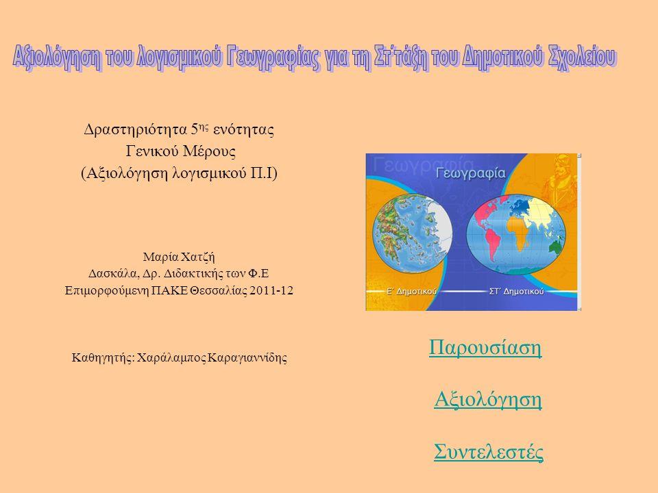 Δραστηριότητα 5 ης ενότητας Γενικού Μέρους (Αξιολόγηση λογισμικού Π.Ι) Μαρία Χατζή Δασκάλα, Δρ. Διδακτικής των Φ.Ε Επιμορφούμενη ΠΑΚΕ Θεσσαλίας 2011-1