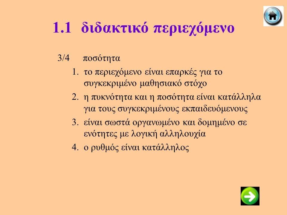 1.1διδακτικό περιεχόμενο 3/4ποσότητα 1.το περιεχόμενο είναι επαρκές για το συγκεκριμένο μαθησιακό στόχο 2.η πυκνότητα και η ποσότητα είναι κατάλληλα γ