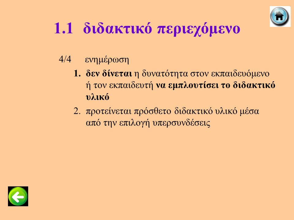 1.1διδακτικό περιεχόμενο 4/4ενημέρωση 1.δεν δίνεται η δυνατότητα στον εκπαιδευόμενο ή τον εκπαιδευτή να εμπλουτίσει το διδακτικό υλικό 2.προτείνεται π