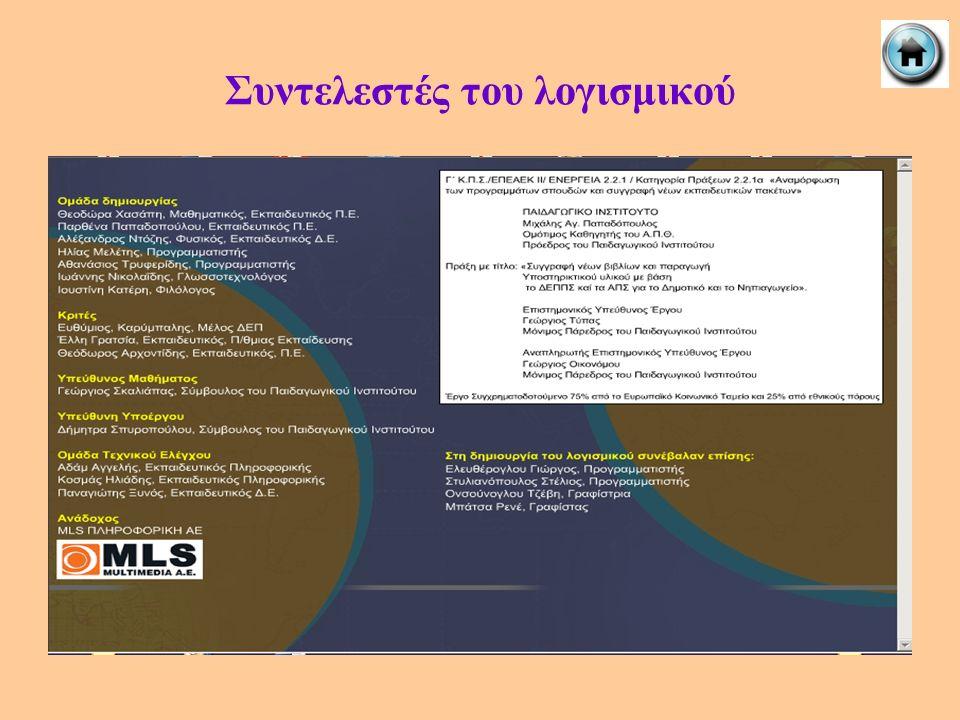 Αξιολόγηση του λογισμικού Α.