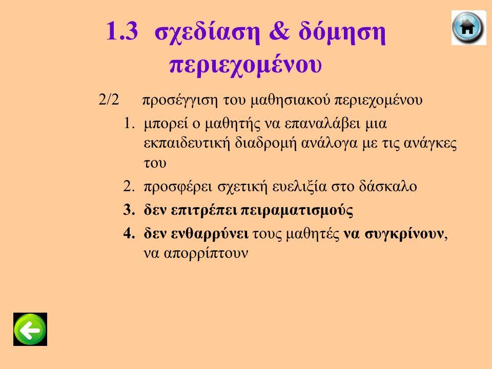 1.3σχεδίαση & δόμηση περιεχομένου 2/2προσέγγιση του μαθησιακού περιεχομένου 1.μπορεί ο μαθητής να επαναλάβει μια εκπαιδευτική διαδρομή ανάλογα με τις