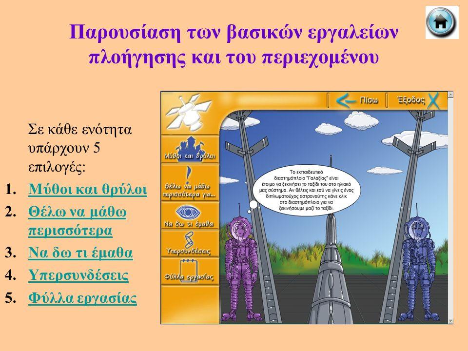 Παρουσίαση των βασικών εργαλείων πλοήγησης και του περιεχομένου Σε κάθε ενότητα υπάρχουν 5 επιλογές: 1.Μύθοι και θρύλοιΜύθοι και θρύλοι 2.Θέλω να μάθω