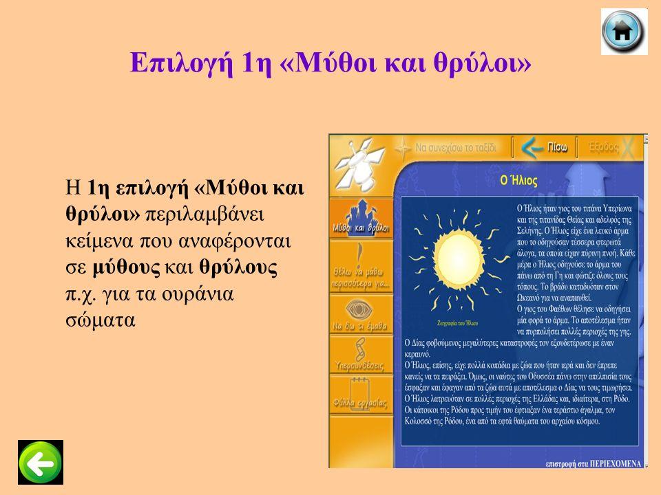 Επιλογή 1η «Μύθοι και θρύλοι» Η 1η επιλογή «Μύθοι και θρύλοι» περιλαμβάνει κείμενα που αναφέρονται σε μύθους και θρύλους π.χ. για τα ουράνια σώματα