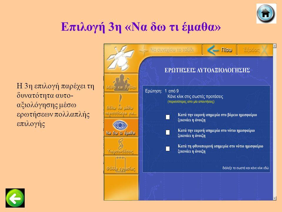 Επιλογή 4η «Υπερσυνδέσεις» Η 4η επιλογή παρέχει τη δυνατότητα σύνδεσης στο διαδίκτυο και πρόσβαση σε επιλεγμένες ιστοσελίδες σχετικές με το υπό διερεύνηση θέμα.