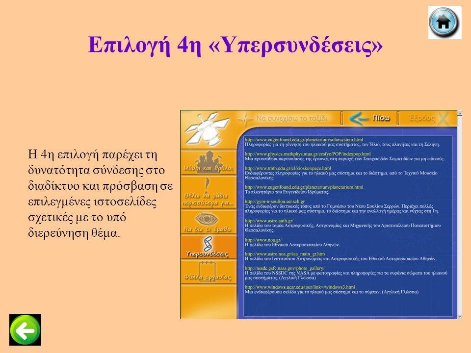 Επιλογή 4η «Υπερσυνδέσεις» Η 4η επιλογή παρέχει τη δυνατότητα σύνδεσης στο διαδίκτυο και πρόσβαση σε επιλεγμένες ιστοσελίδες σχετικές με το υπό διερεύ