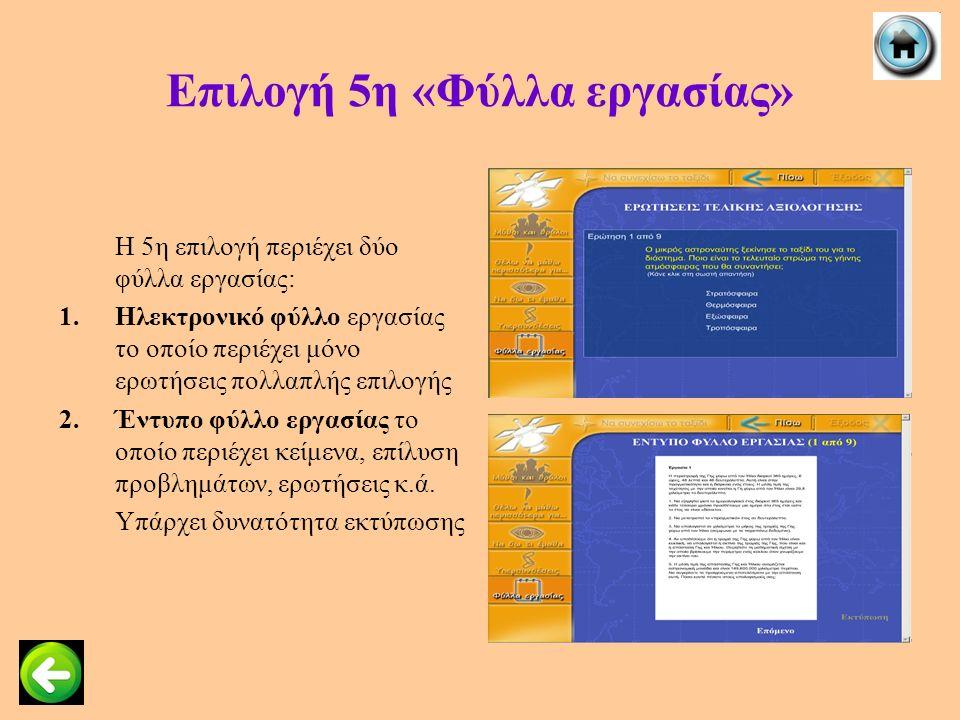 Επιλογή 5η «Φύλλα εργασίας» Η 5η επιλογή περιέχει δύο φύλλα εργασίας: 1.Ηλεκτρονικό φύλλο εργασίας το οποίο περιέχει μόνο ερωτήσεις πολλαπλής επιλογής