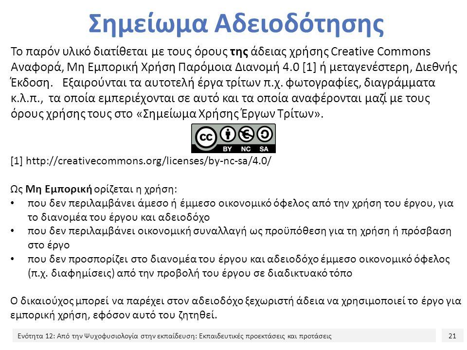 21 Ενότητα 12: Από την Ψυχοφυσιολογία στην εκπαίδευση: Εκπαιδευτικές προεκτάσεις και προτάσεις Σημείωμα Αδειοδότησης Το παρόν υλικό διατίθεται με τους όρους της άδειας χρήσης Creative Commons Αναφορά, Μη Εμπορική Χρήση Παρόμοια Διανομή 4.0 [1] ή μεταγενέστερη, Διεθνής Έκδοση.