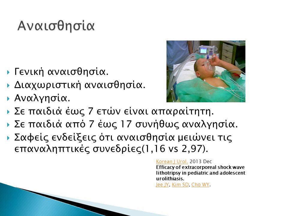  Γενική αναισθησία.  Διαχωριστική αναισθησία.  Αναλγησία.  Σε παιδιά έως 7 ετών είναι απαραίτητη.  Σε παιδιά από 7 έως 17 συνήθως αναλγησία.  Σα