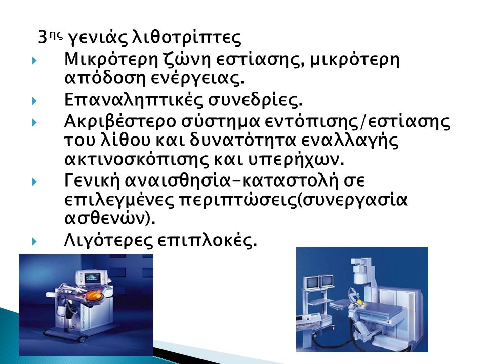 LithoSpace lithogold XX-ES Τhe disintegrative efficiency of the XX-ES lithotripter was superior to the HM3 lithotripter Εξαιρετικά αποτελέσματα σε ενήλικες Καλύτερος κατακερματισμός Λιγότερες επιπλοκές Χωρίς ανάγκη αναλγησίας Δεν υπάρχουν επαρκή δεδομένα σε παιδιά