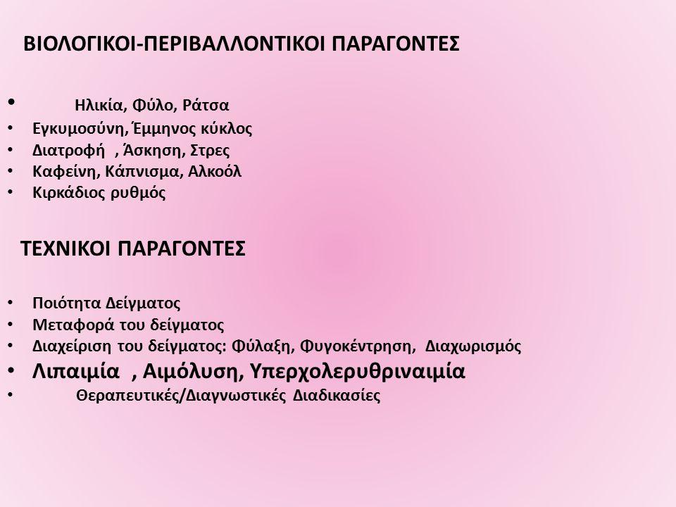 ΒΙΟΛΟΓΙΚΟΙ-ΠΕΡΙΒΑΛΛΟΝΤΙΚΟΙ ΠΑΡΑΓΟΝΤΕΣ Ηλικία, Φύλο, Ράτσα Εγκυμοσύνη, Έμμηνος κύκλος Διατροφή, Άσκηση, Στρες Καφείνη, Κάπνισμα, Αλκοόλ Κιρκάδιος ρυθμός ΤΕΧΝΙΚΟΙ ΠΑΡΑΓΟΝΤΕΣ Ποιότητα Δείγματος Μεταφορά του δείγματος Διαχείριση του δείγματος: Φύλαξη, Φυγοκέντρηση, Διαχωρισμός Λιπαιμία, Αιμόλυση, Υπερχολερυθριναιμία Θεραπευτικές/Διαγνωστικές Διαδικασίες